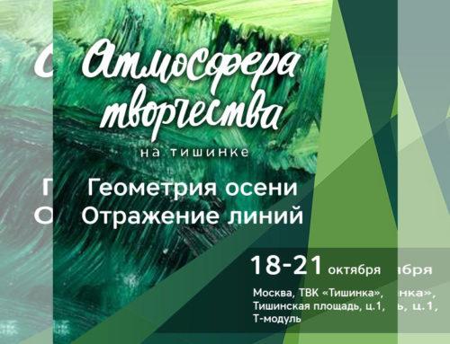 Осенняя выставка-продажа товаров «Атмосфера Творчества» – «Геометрия осени. Отражение линий». Москва