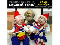 50-й Художественный проект «Блошиный рынок» на Тишинке