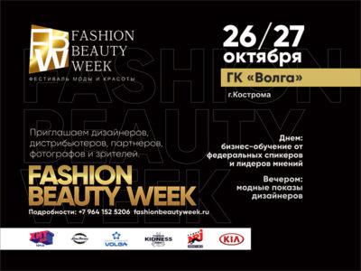Фестиваль моды и красоты Fashion Beauty Week. г. Кострома