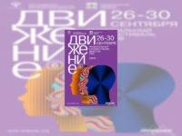 Новости Национального кинофестиваля дебютов «Движение-2018»