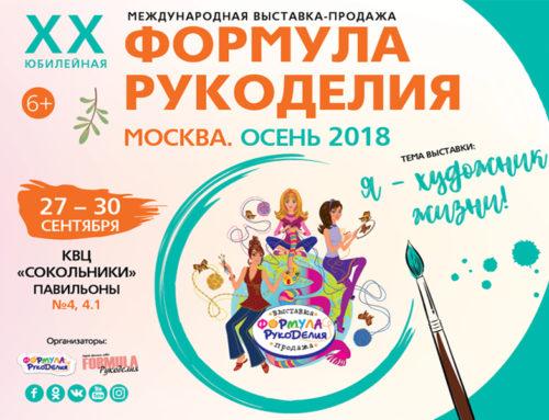 «Формула Рукоделия Москва. Осень 2018»