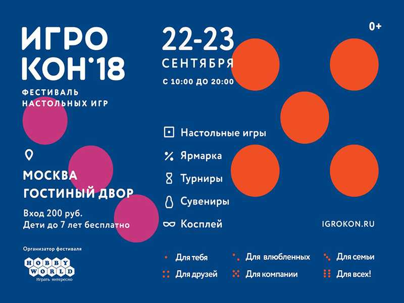 Фестиваль «Игрокон 2018»