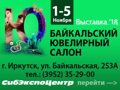 Выставка «Байкальский ювелирный салон». Иркутск