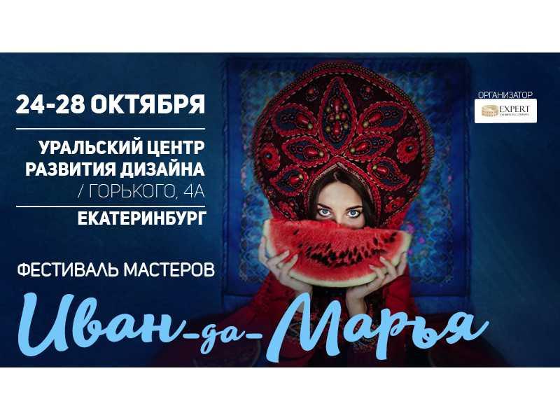 13-ый фестиваль мастеров «Иван-да-Марья». Екатеринбург