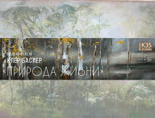 Персональная выставка Клер Баслер «Природа жизни»