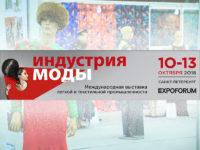 Выставка «Индустрия Моды». Санкт-Петербург