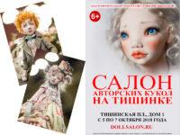 «XIV Международный Осенний Салон Авторских Кукол» в Москве