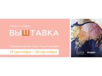 Персональная выставка дизайнера ЛизыСмирновой «ВЫШТАВКА. Нитки и любовь»