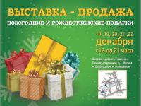 Приглашаем посетить Выставку-продажу «Новогодние и Рождественские подарки»