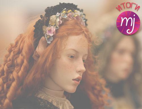 Итоги «XIV Международного Осеннего Салона Авторских Кукол» в Москве