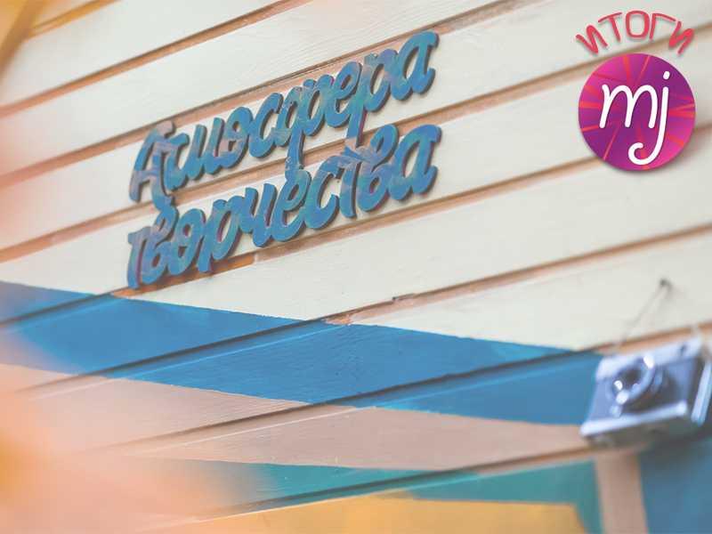 """Итоги выставки """"Атмосфера творчества осень–2018"""""""