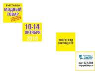 Мода для народа! Всероссийская выставка текстильной и лёгкой промышленности «МОДНЫЙ ТОВАР»!