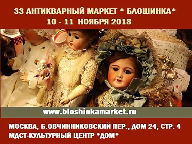 33-й Антикварный маркет «Блошинка»