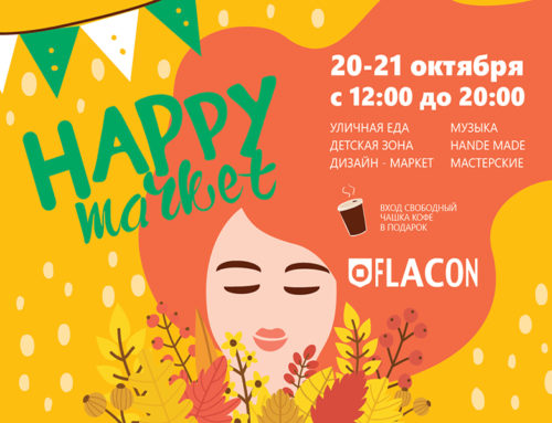 Арт – ярмарка «HAPPY MARKET». Москва