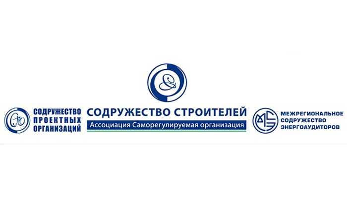 «Содружество Строителей» - надежная СРО с безупречной репутацией!