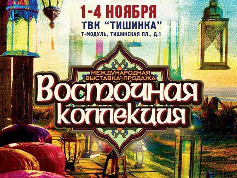Фестиваль «Восточная Коллекция». Москва. Тишинка. 1-4 ноября 2018 г.