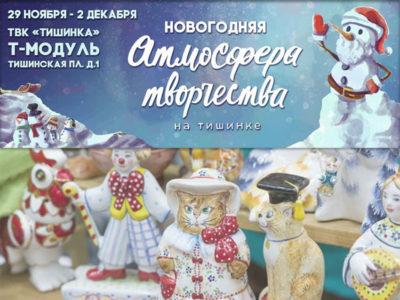"""""""Атмосфера творчества """" подарит новогоднюю атмосферу в конце ноября"""