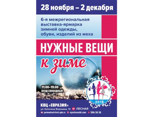 6-я межрегиональная выставка-ярмарка одежды и обуви, изделий из меха«Нужные вещи к зиме»