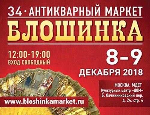 34-й Антикварный маркет «Блошинка». 8-9 декабря 2018 года