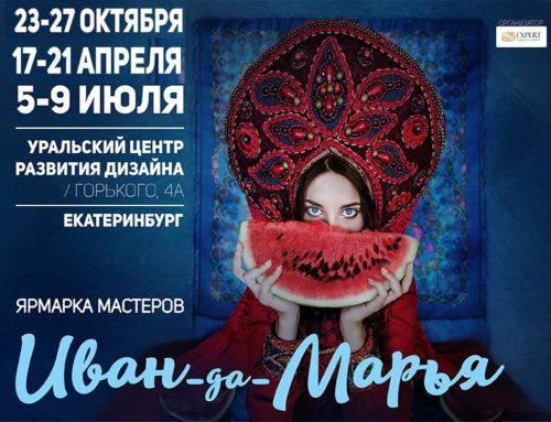 Фестиваль мастеров «Иван-да-Марья». Календарь выставок 2019 года
