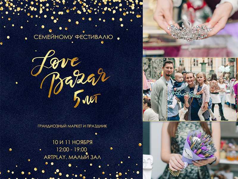 Семейному Фестивалю Love Bazar - 5 лет!