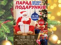 Выставка-продажа «Парад подарков». Киев