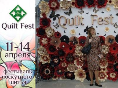Открытый Международный Фестиваль Лоскутного Шитья Quilt Fest-2019