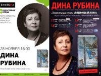 Встречи с Диной Рубиной в Москве