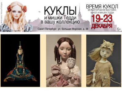 Международная выставка кукол и мишек Тедди «ВРЕМЯ КУКОЛ №22»
