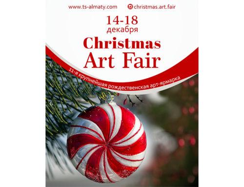 Масштабная рождественская выставка Christmas Art Fair. Алматы, с 14 по 18 декабря