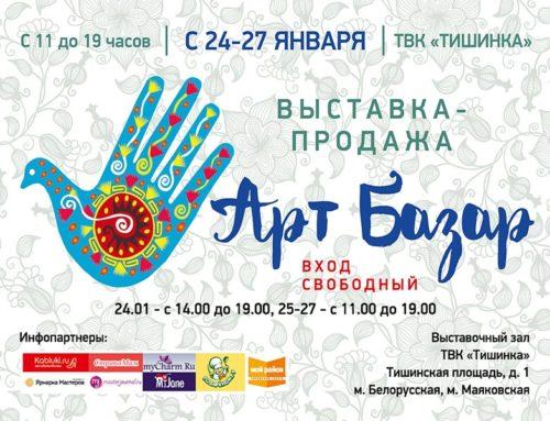 «ART - BAZAR»выставка – продажа 24, 25, 26,27 января 2019 года