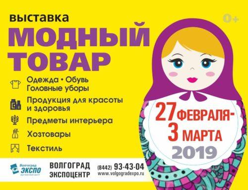 55 Всероссийская специализированная выставка «МОДНЫЙ ТОВАР» 27 февраля — 3 марта 2019 г.