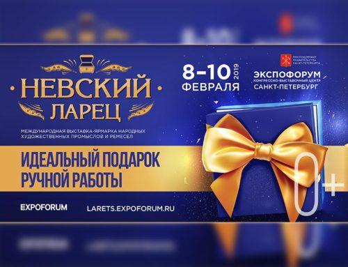 Лучшие ремесленники России приедут на выставку «Невский ларец».
