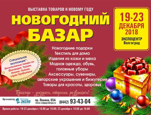 54 Всероссийская выставка текстильной и лёгкой промышленности «НОВОГОДНИЙ БАЗАР»