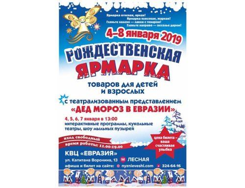 Рождественская ярмарка товаров для детей и взрослых с театрализованным представлением
