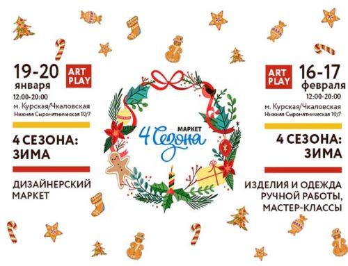 19 и 20 января в Artplay пройдёт известный столичный маркет «4 сезона»