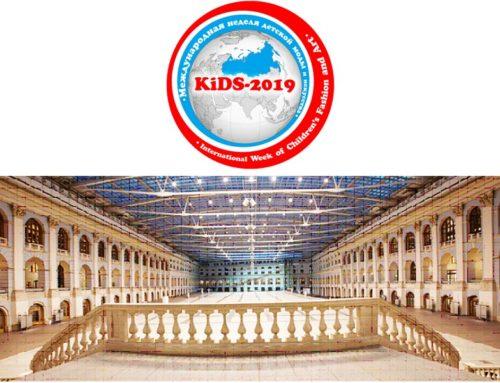 Международная Неделя Детской Моды и Искусства «KiDS-2019»