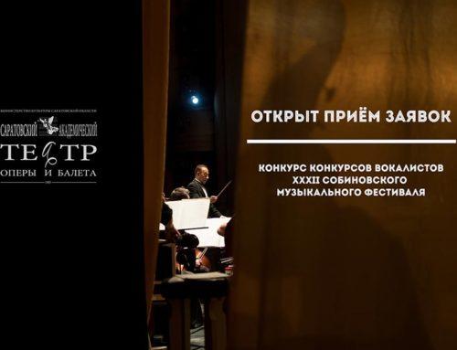 Открыт прием заявок на Конкурс конкурсов вокалистов 2019