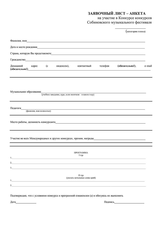 Конкурс конкурсов Собиновского музыкального фестиваля
