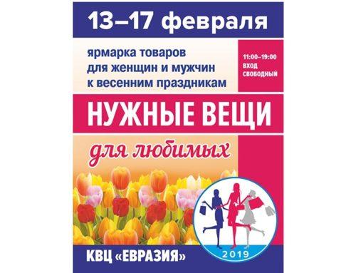 Ярмарка товаровдля женщин и мужчин к весенним праздникам«Нужные вещи для любимых»