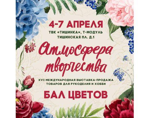 XVI Международная выставка-ярмарка «Атмосфера творчества»