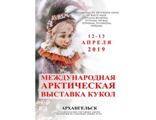 Выставка Авторской Куклы в Архангельске!
