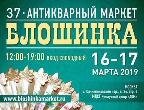 37-й Антикварный маркет «Блошинка»