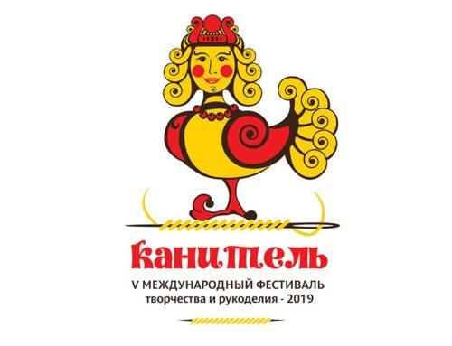 V Международный фестиваль творчества и рукоделия «Канитель»