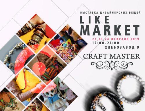 Выставка-ярмарка Like Market!