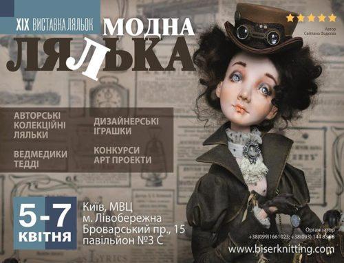 Международный салон авторской куклы и Тедди «Модна Лялька». Киев