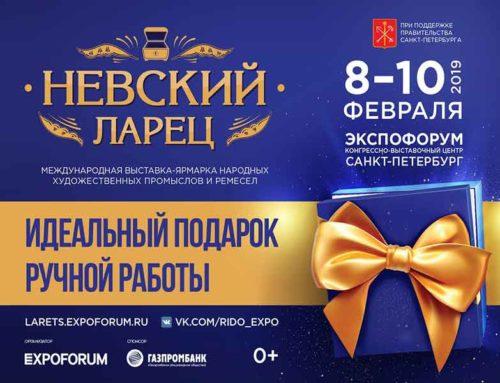 Выставка народно-художественных промыслов «Невский ларец»