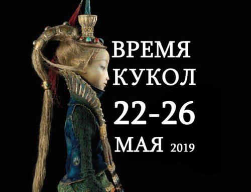 Международная выставка кукол и мишек Тедди «ВРЕМЯ КУКОЛ №23»