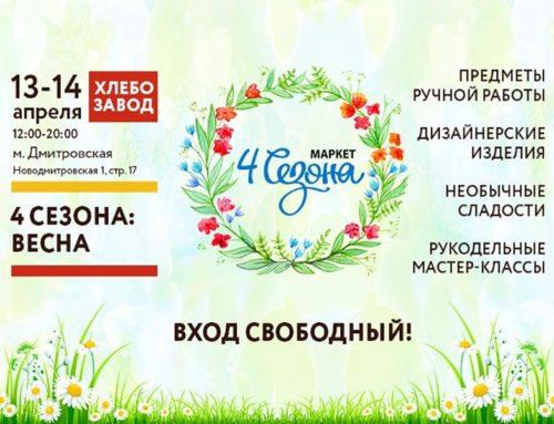 Маркет «4 сезона» на Хлебозаводе