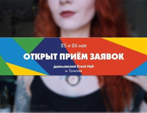 В Москве пройдет ярмарка авторских работ ArtFlection